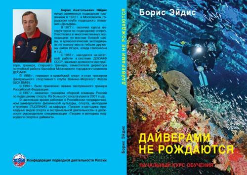Дайверами не рождаются - Книга Бориса Эйдиса
